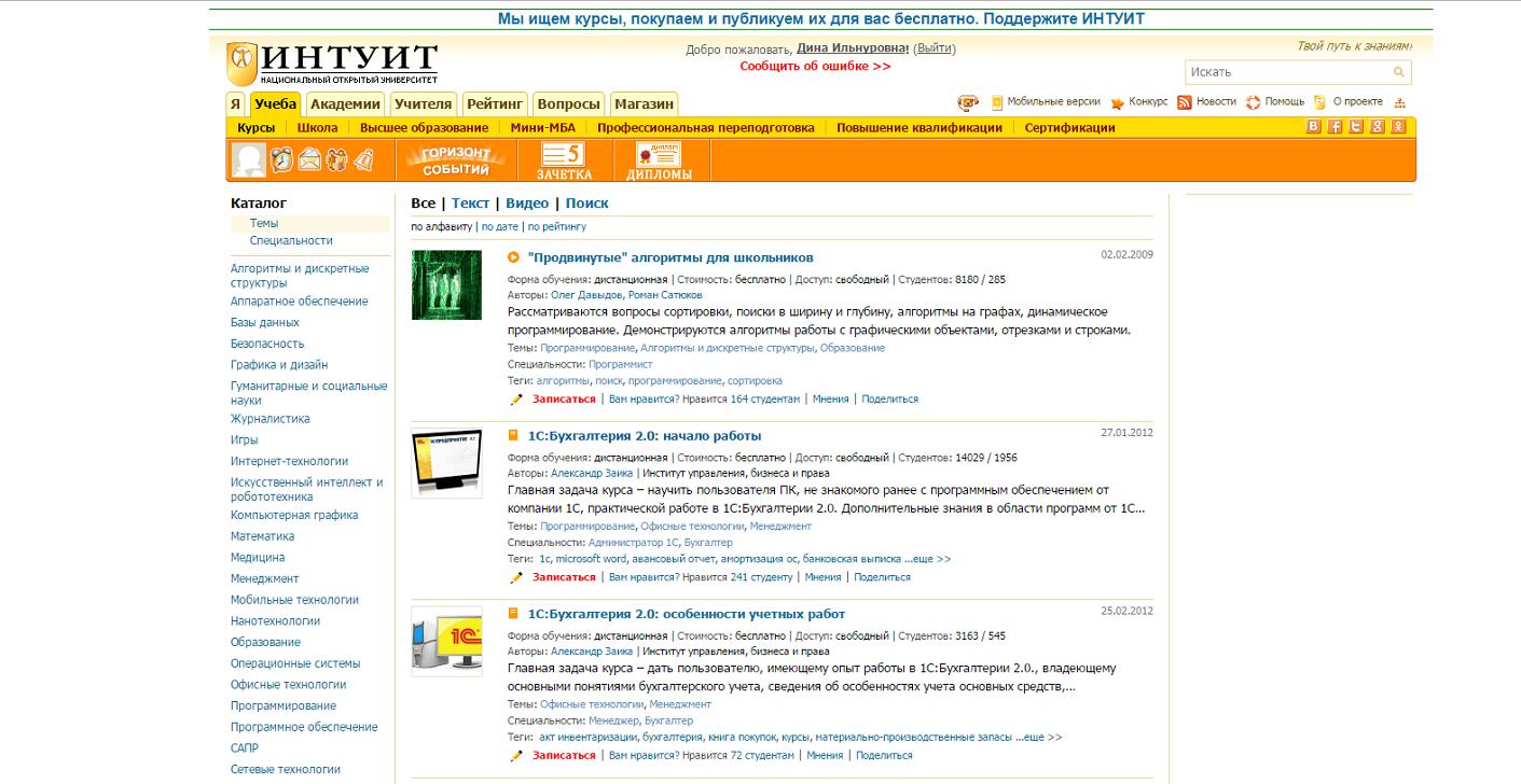 Курсы бухгалтерия онлайн обучения бесплатно издательство открытые системы ооо